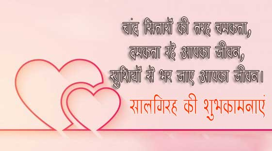 Wishes for Anniversary in Hindi