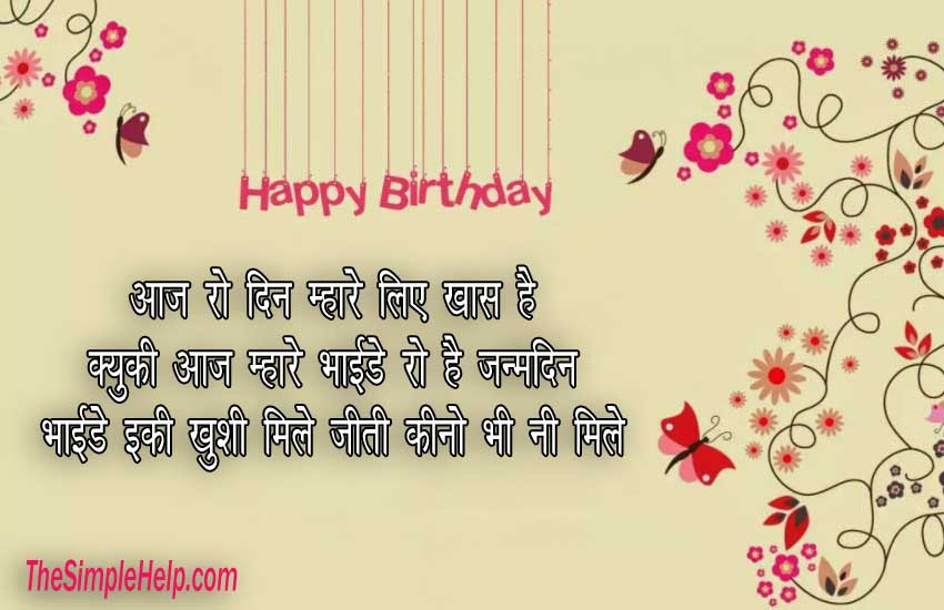 birthday wishes for best friend in marwadi
