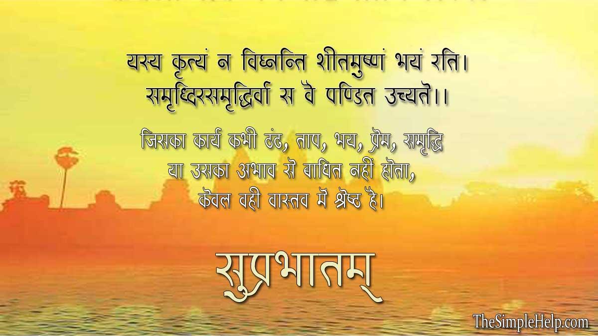good morning in sanskrit