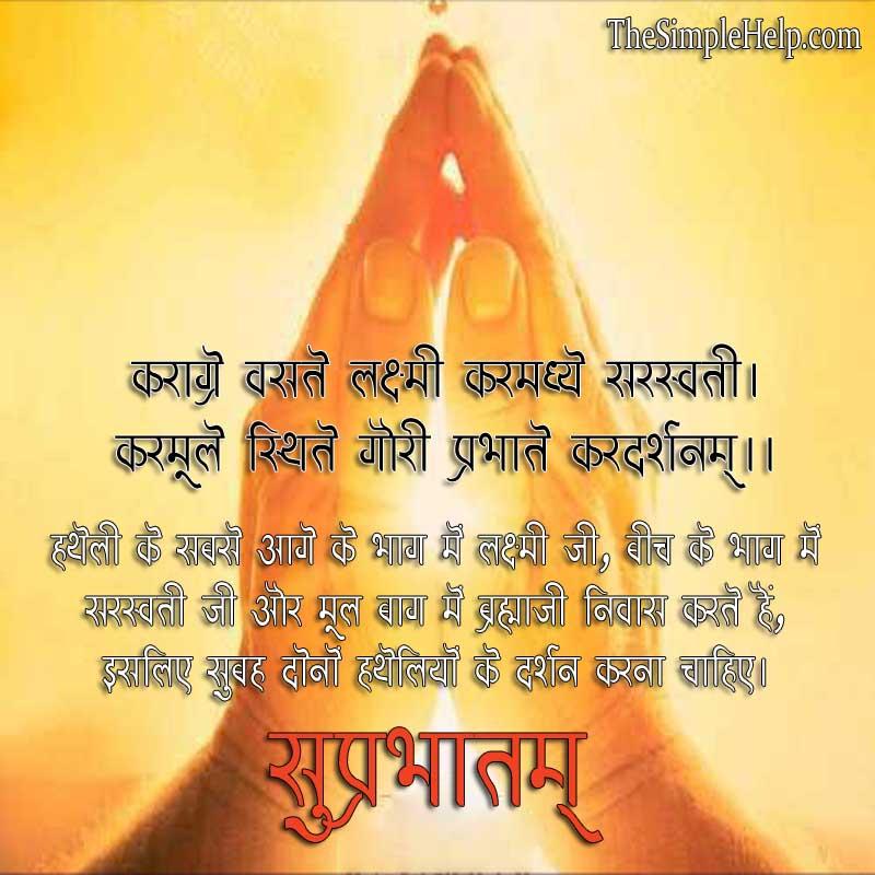 good morning quotes in sanskrit