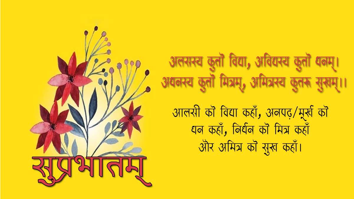 good morning status in sanskrit