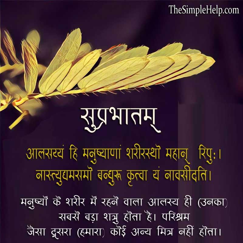 good morning wishes in sanskrit