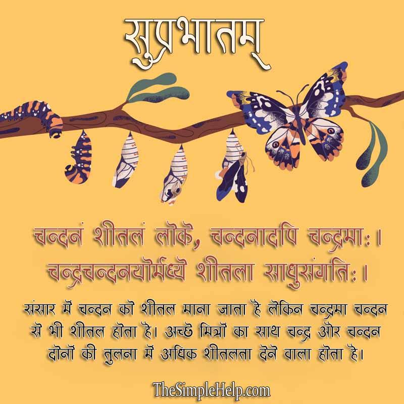 sanskrit good morning image