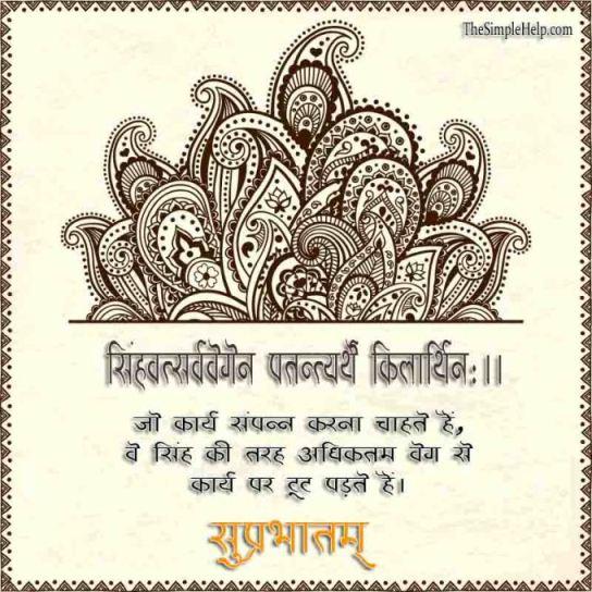 sanskrit good morning sms