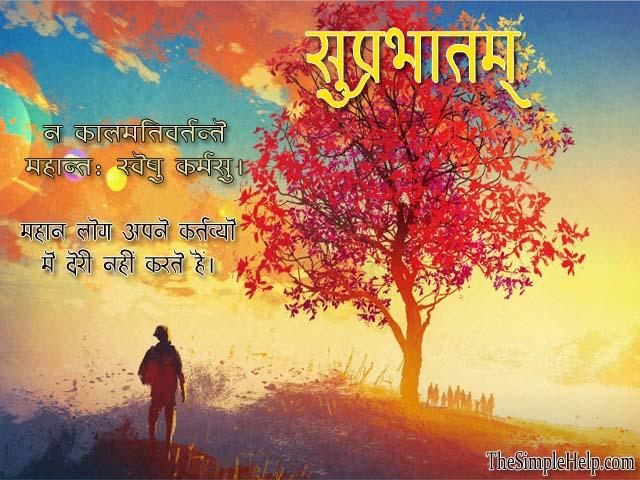 sanskrit me good morning