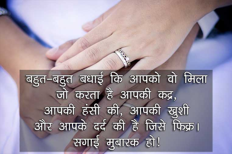 sister engagement wishes in hindi