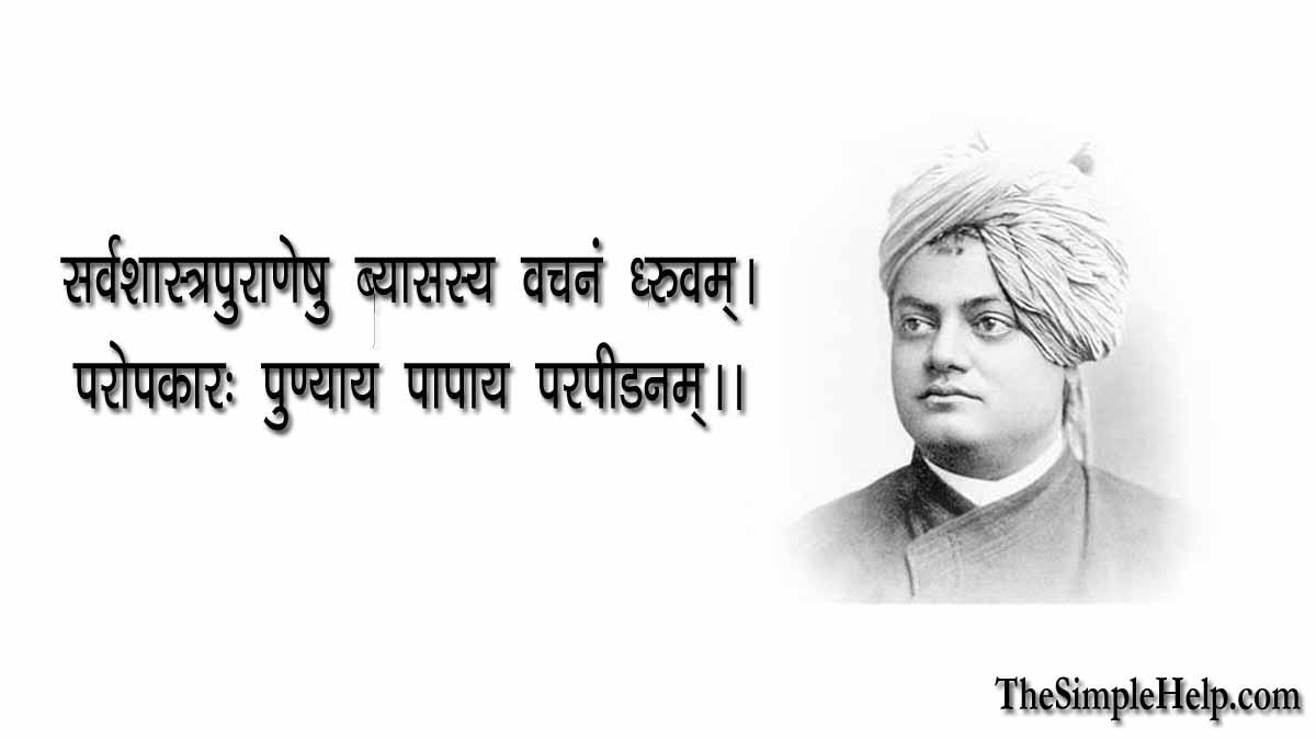swami vivekananda quotes in sanskrit