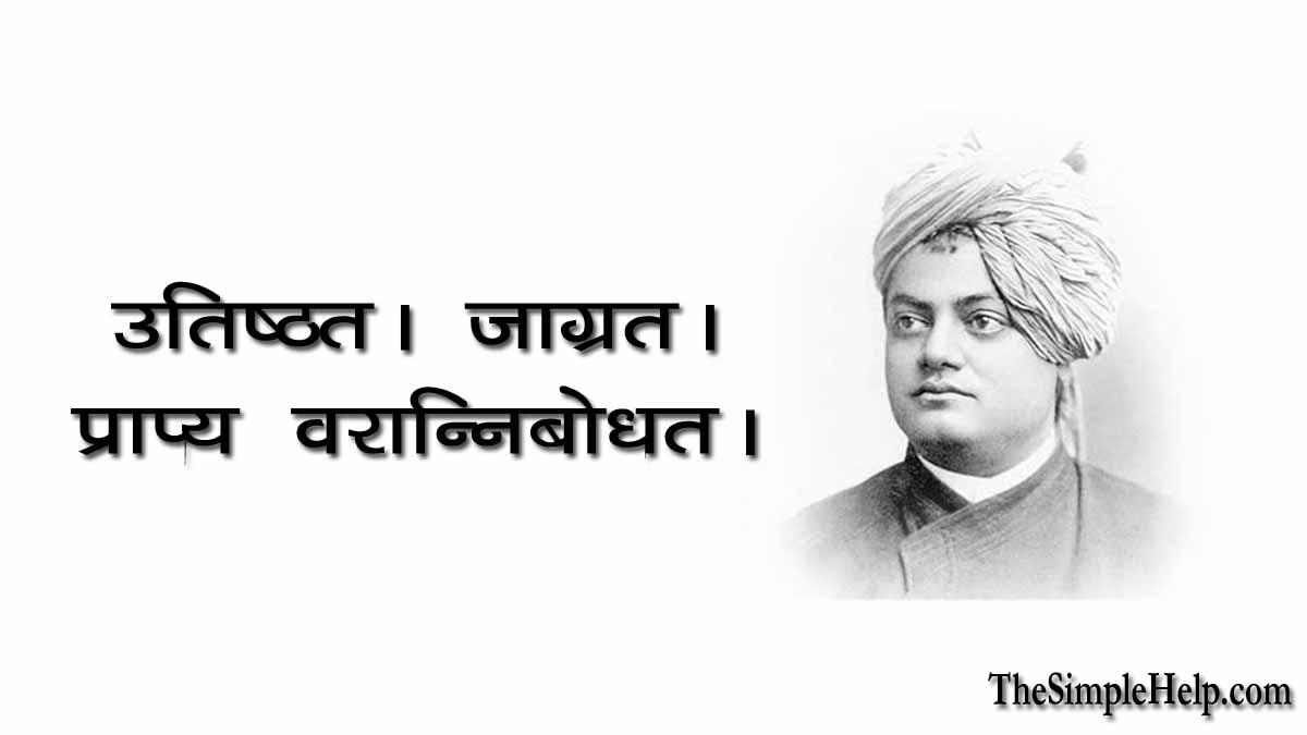 swami vivekananda sanskrit shlok