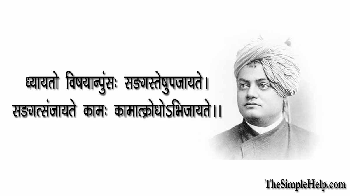 vivekananda par sanskrit shlok