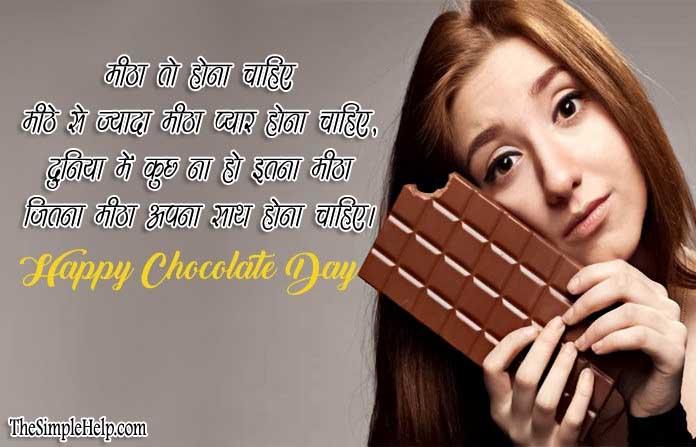 चॉकलेट डे शायरी