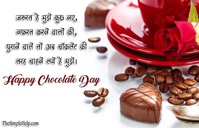 प्रेमियों के लिए चॉकलेट डे शायरी