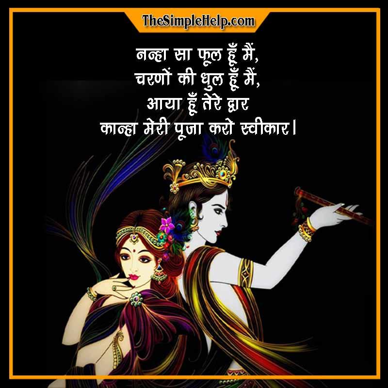 Radha Krishna Status in Hindi