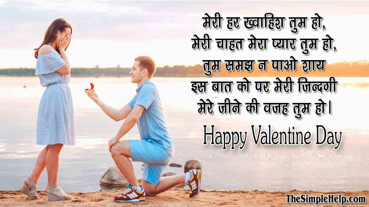 14th Valentines Day SMS in Hindi