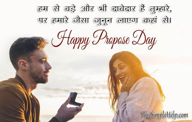 2 line Propose Day Shayari in Hindi
