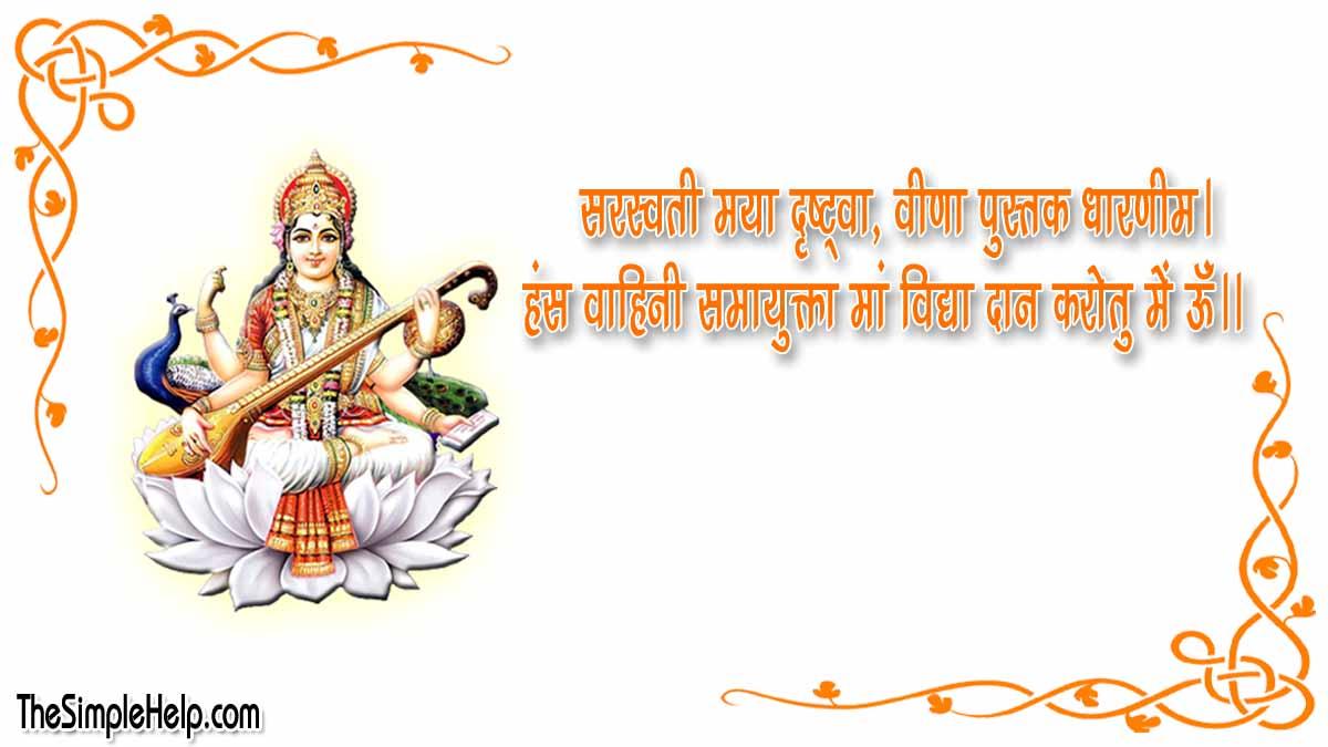 Basant Panchami Messages in Sanskrit