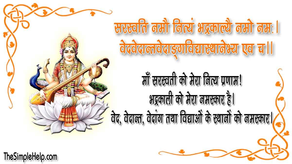 Basant Panchami Quotes in Sanskrit