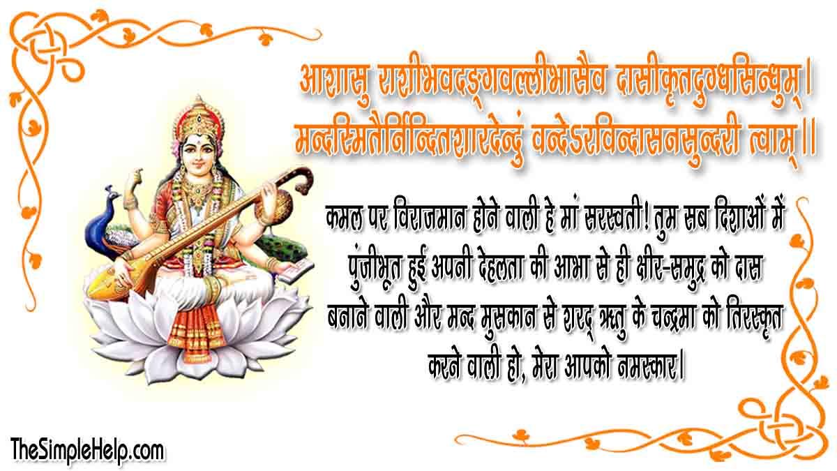 Basant Panchami Shayari in Sanskrit