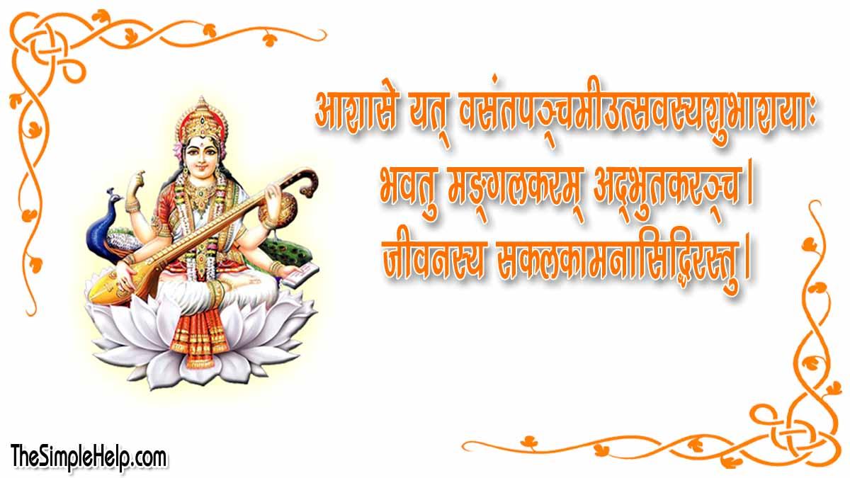 Basant Panchami Status in Sanskrit