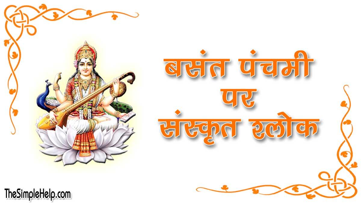 Basant Panchami Wishes in Sanskrit
