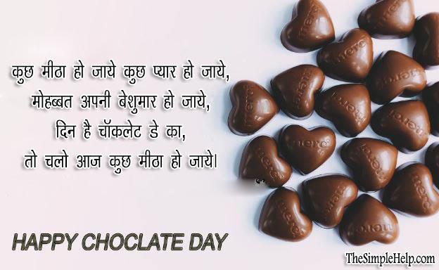Best Chocolate Day Shayari Images