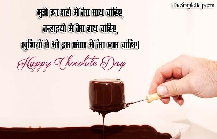 Best Chocolate Day Shayari for Lovers in Hindi
