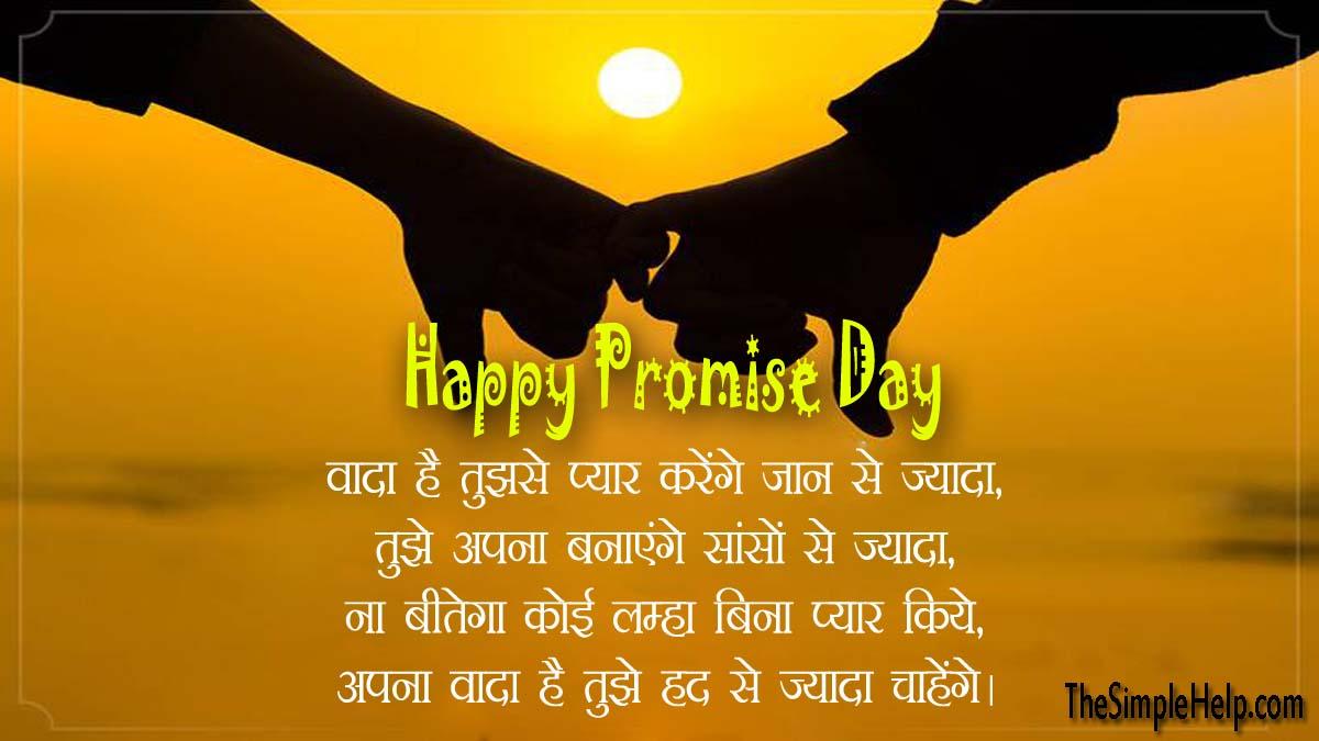 Best Hindi Promise Day Shayari Images