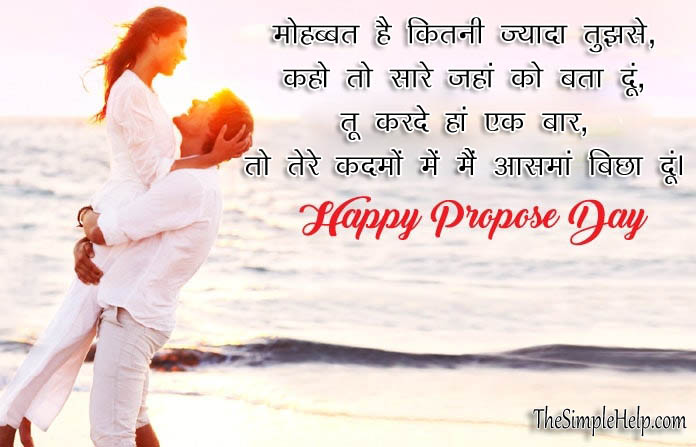 Best Propose Day Shayari For Lover's