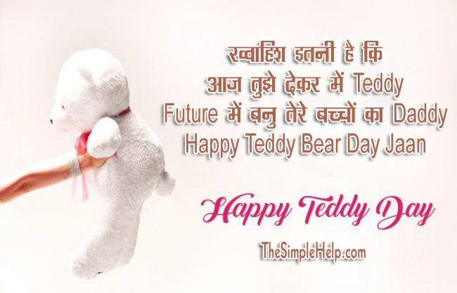 Best Teddy Day Shayari in Hindi For Girlfriend