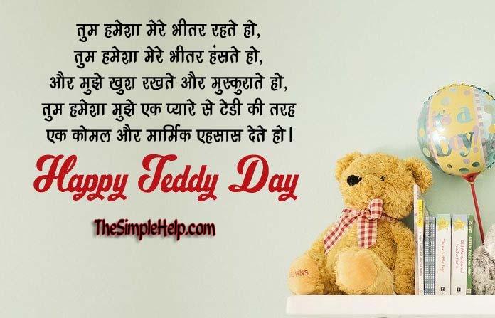 Best Teddy Day Shayari