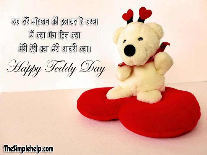 Best Teddy Day Status in Hindi For Girlfriend