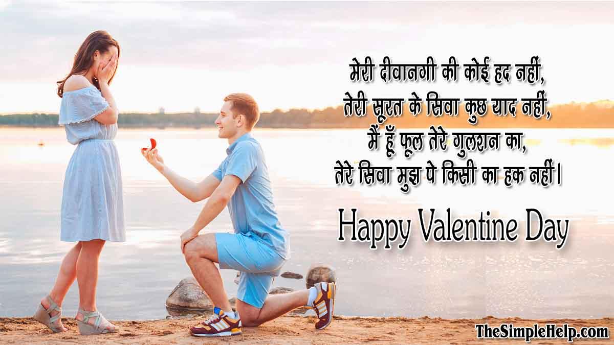 Best Valentine Day Shayari