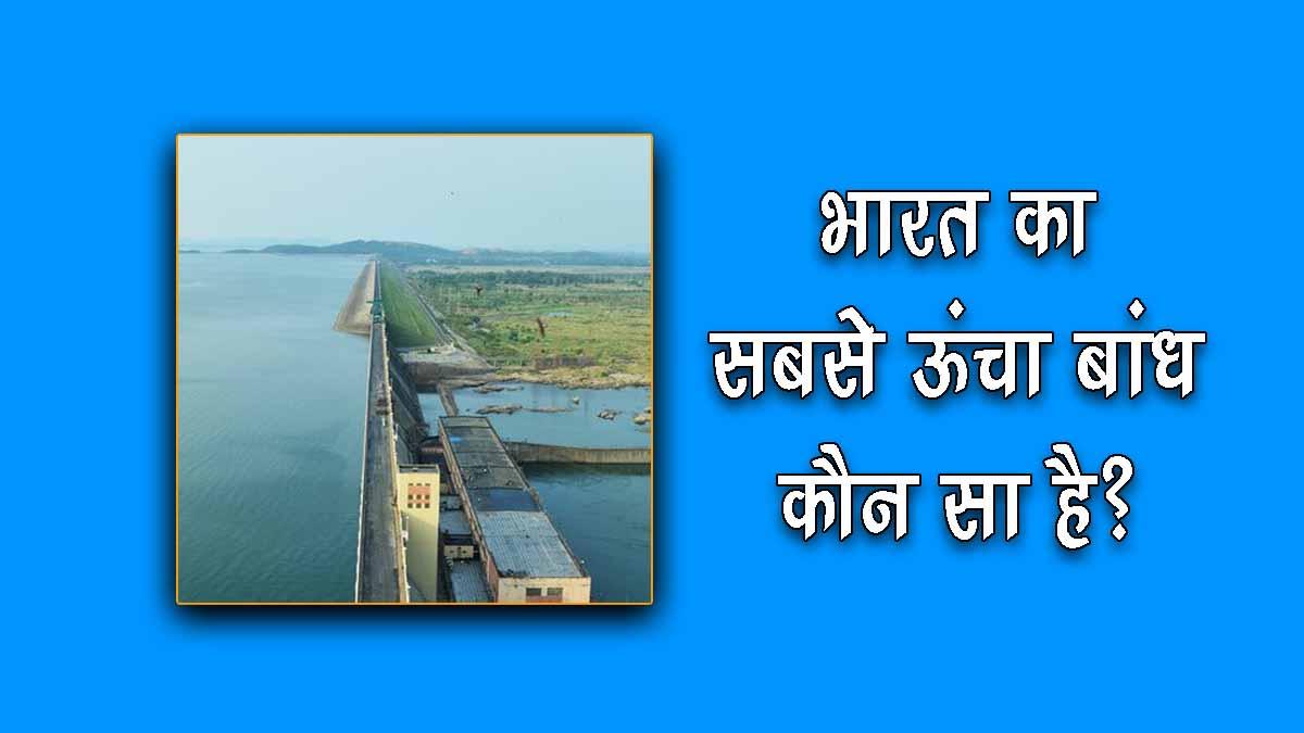 Bharat Ka Sabse Uncha Bandh Kaun Sa Hai