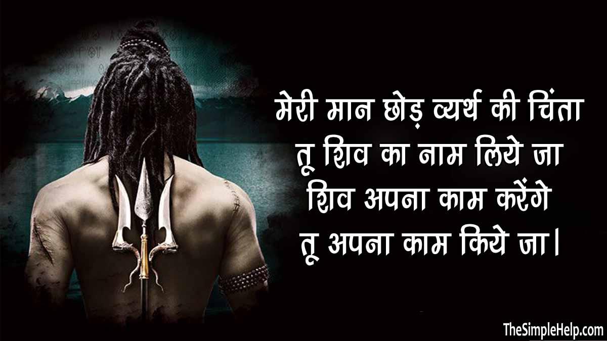 Bholenath Shayari in Hindi