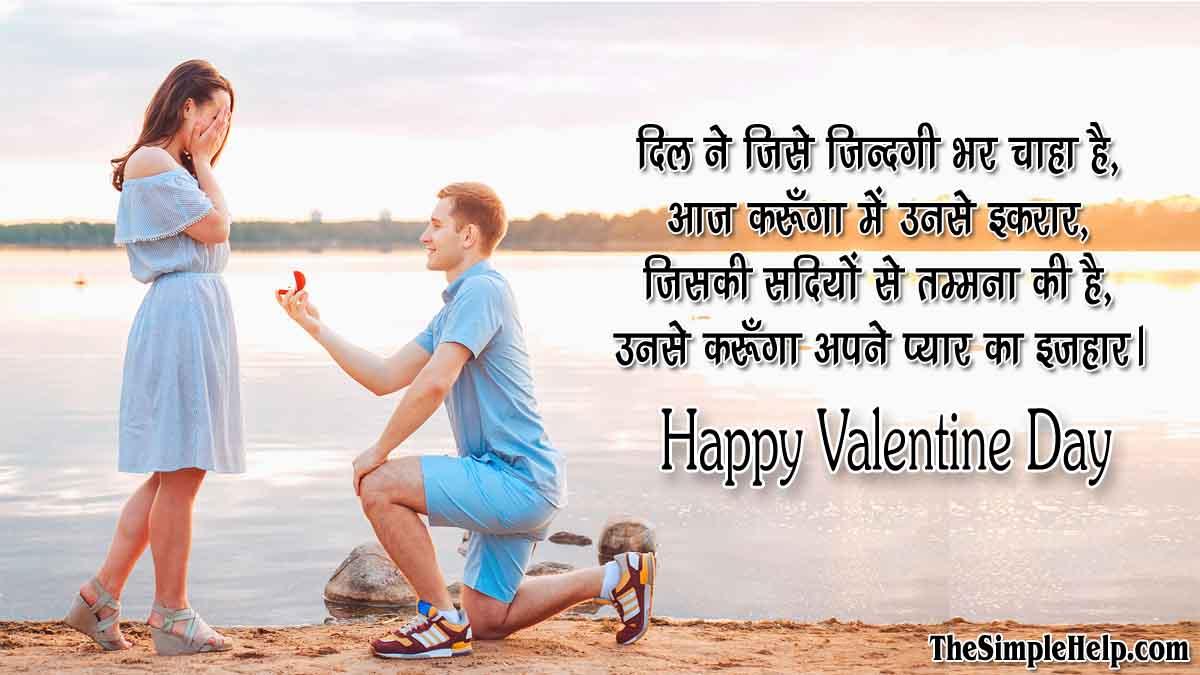 Boyfriend Valentine Day Shayari