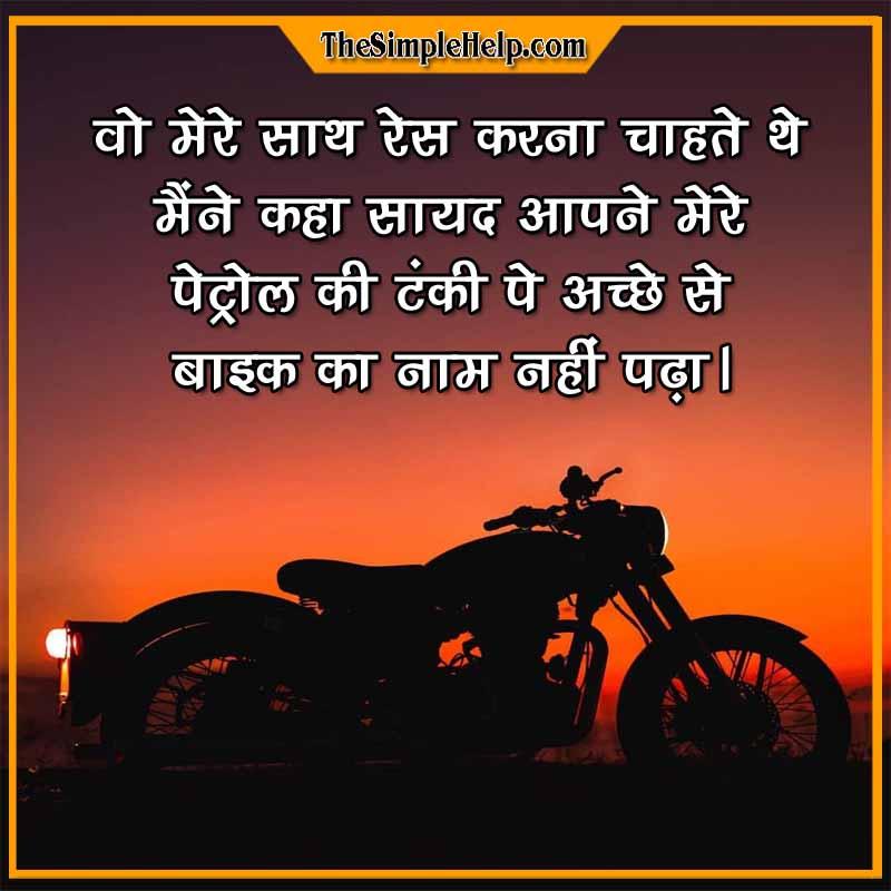 Bullet Attitude Status in Hindi