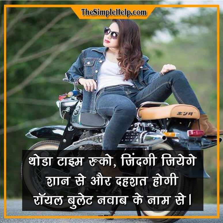 Bullet Bike Lover Status in Hindi
