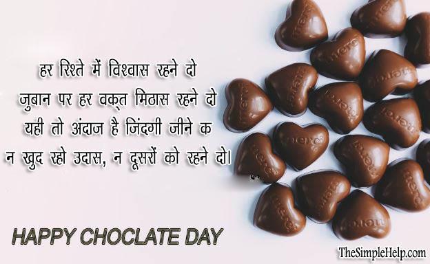 Chocolate Day शायरी