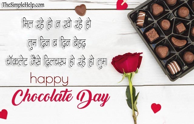 Chocolate Day 2021 Images