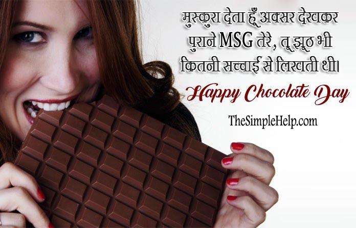 Chocolate Day 2021 Shayari in Hindi