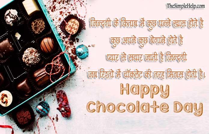 Chocolate Day Hindi Shayari
