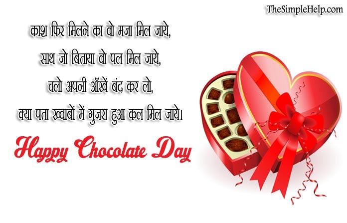 Chocolate Day Ki Shayari Hindi Mai