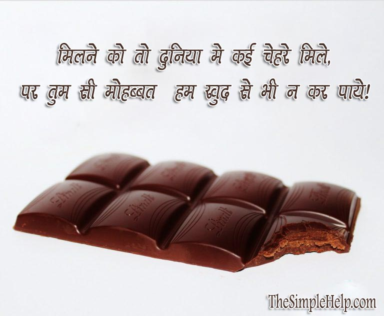 Chocolate Day Messages in Hindi