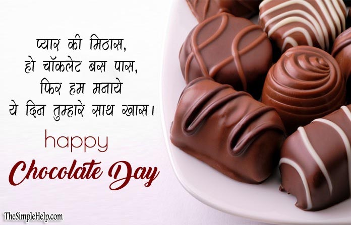 Chocolate Day SMS in Hindi