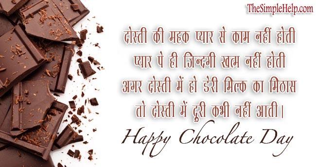 Chocolate Day Shayari Collection in Hindi