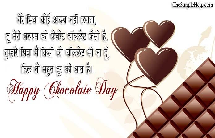 Chocolate Day Shayari for Friend