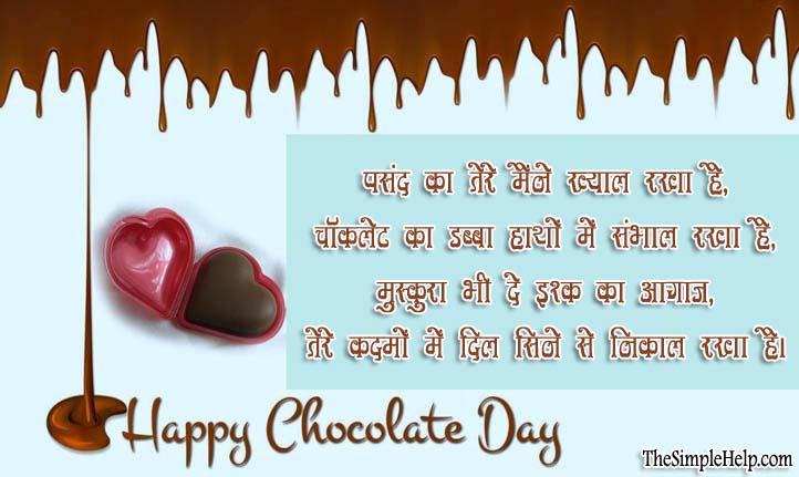 Chocolate Day Shayari in Hindi 2021