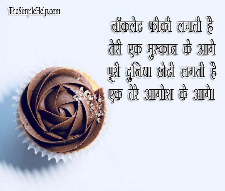 Chocolate Day Shayari in Hindi for Boyfriend