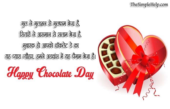 Chocolate Day Shayari in Hindi for Girlfriend