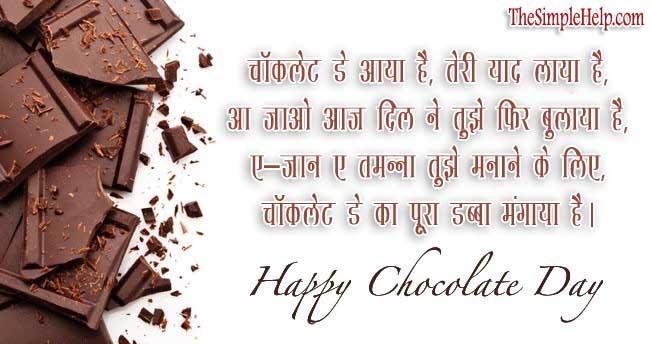 Chocolate Day Shayari in Hindi