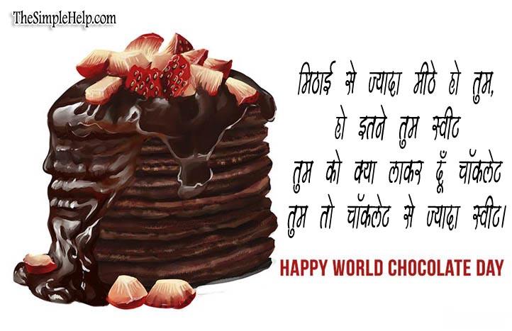 Chocolate Day Special Shayari Hindi Me